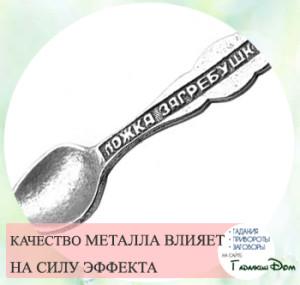серебряная ложка для денег