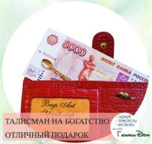 сувенир на богатство
