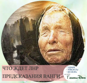 Ванга про луганскую народную республику