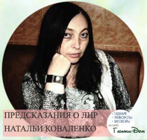 Предсказания джуны и Натальи Коваленко про ЛНР