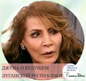 Луганская народная республика предсказания джуны