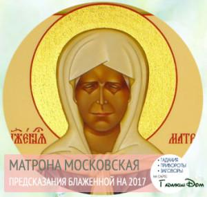 матрона московская предсказания на 2018 год для россии