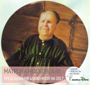 матрона московская предсказания на 2018 год видео