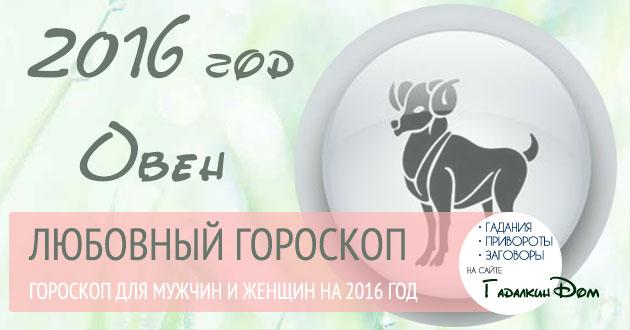 Овны: что Вам готовит любовный гороскоп на 2016 год?