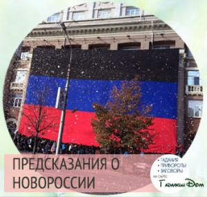 предсказания будущего украины и новороссии