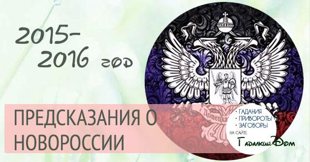 Предсказания о Новороссии чем закончится