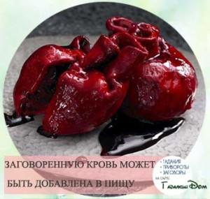 Приворот на кровь и еду
