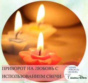 приворот на любовь на свечах
