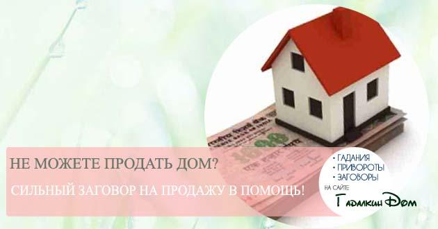Сколько времени и деньги уйдут на переоформление дома