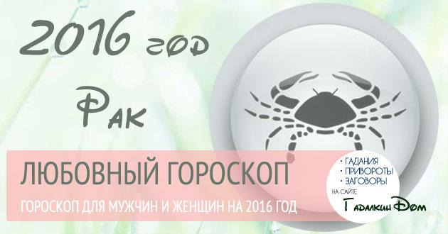Рак: что Вам готовит любовный гороскоп на 2016 год?