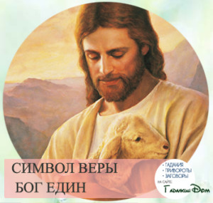 молитва символ веры