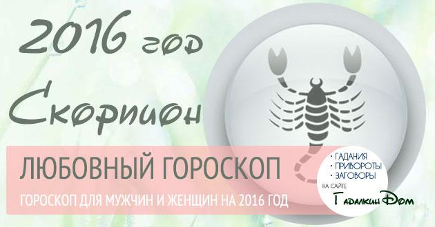 Скорпион: что Вам готовит любовный гороскоп на 2016 год?
