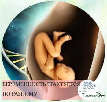 к чему снится беременность женщине