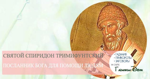 молитва спиридону тримифунтскому о деньгах о благополучии