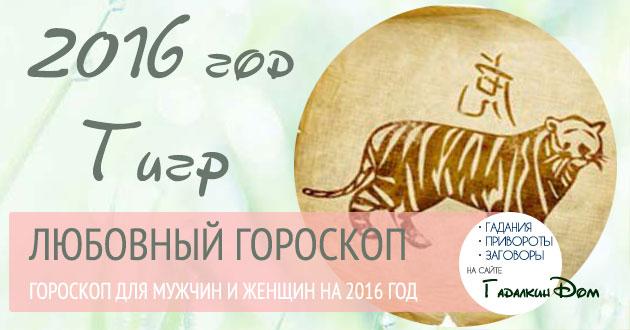 Тигр: что Вам готовит гороскоп Китая 2016 год?