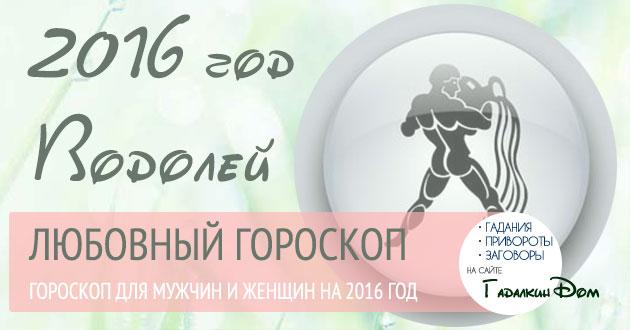 Водолей: что Вам готовит любовный гороскоп на 2016 год?