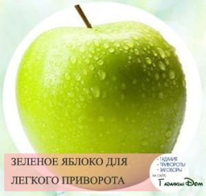 приворот на зеленое яблоко
