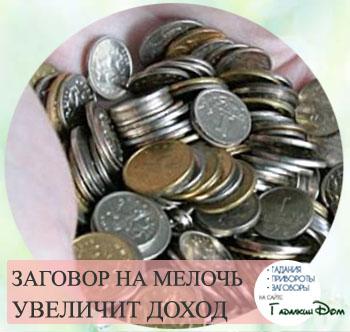 заговор на хорошую торговлю на монету
