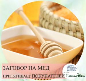 заговор на мед на торговлю