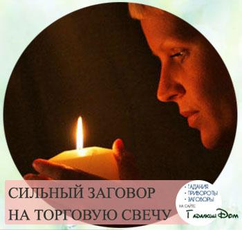 сильный заговор на торговлю на свечу