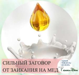 на молоко и мед