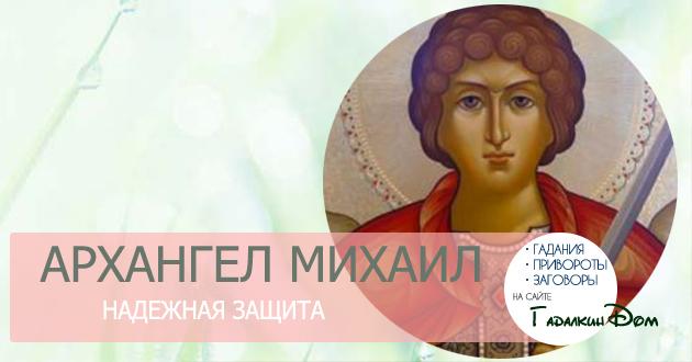 Молитва Архангелу Михаилу защитная