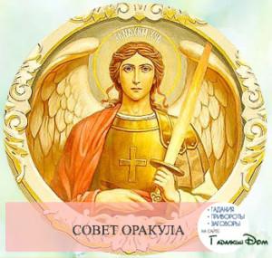 совет архангела Михаила на картах Дорин Верче