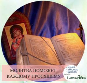 Сильная молитва архангелу Михаилу: читать сейчас