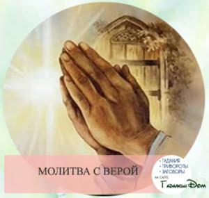Молитва Архангелу Михаилу: принесет душевный покой