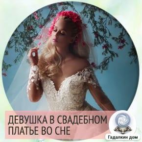 Толкование снов видеть девушку в свадебном платье thumbnail
