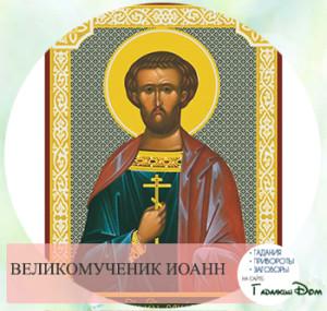 По названию города Сочава, святой получил имя Иоанн Сочавский.