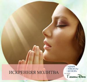 Сильная молитва Иоанну Сочавскому