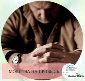 Молитва великомученику Иоанну Сочавскому