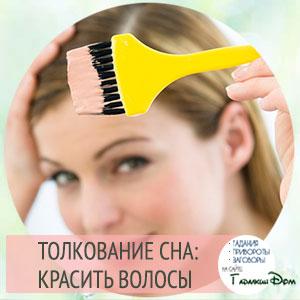 Видеть во сне волосы красить thumbnail