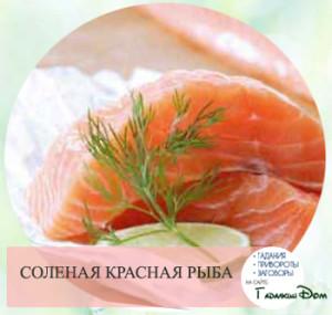 Сонник: приснилась красная рыба соленая