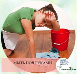 сонник мыла полы руками