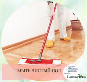 сонник мыла чистый пол