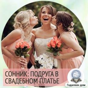 подруга в свадебном платье сонник