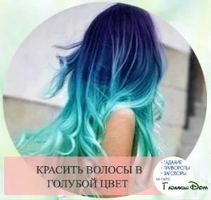 Сон: что покрасить волосы в голубой цвет