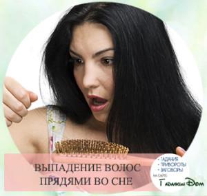 Сонник: выпала целая прядь волос