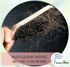 Терять волосы во сне свойственно мужчинам