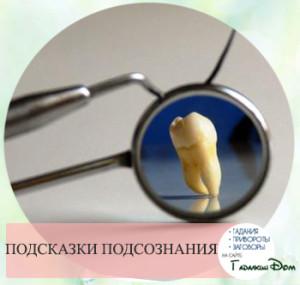 Сонник: выпал передний зуб без крови