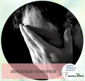 Именные сонники толкующие плач во сне