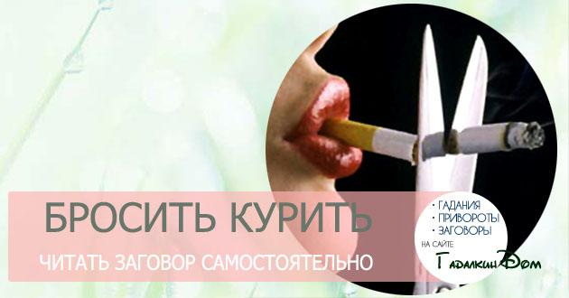 Заговор от курения читать самому курильщику