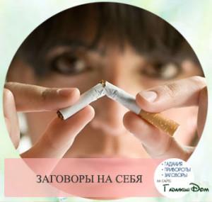 Заговоры на себя: от курения читаем самостоятельно