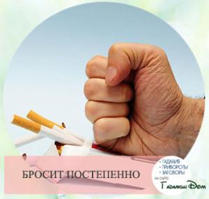 Заговор для постепенного отказа от курения
