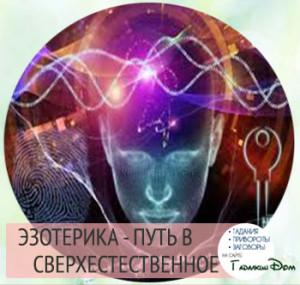 Эзотерика: наука о тонком мире и его проявлениях