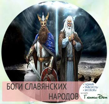 славянские боги: иерархия и состав