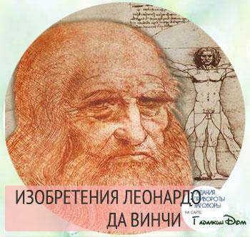 Великие изобретения Леонардо Давинчи