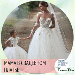 мама в свадебном платье сон